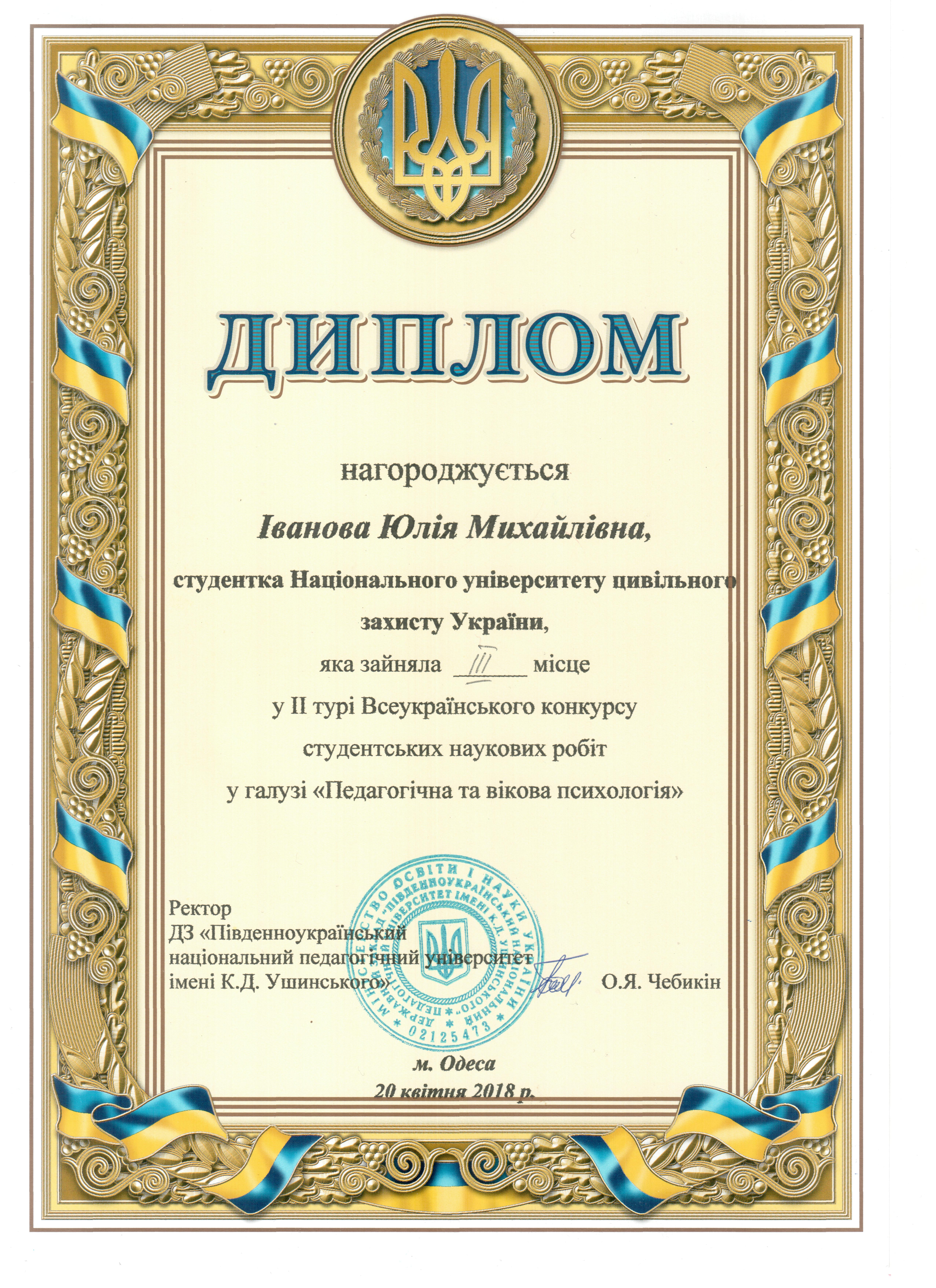http://edu-mns.org.ua/img/news/7723/Diplom.jpg