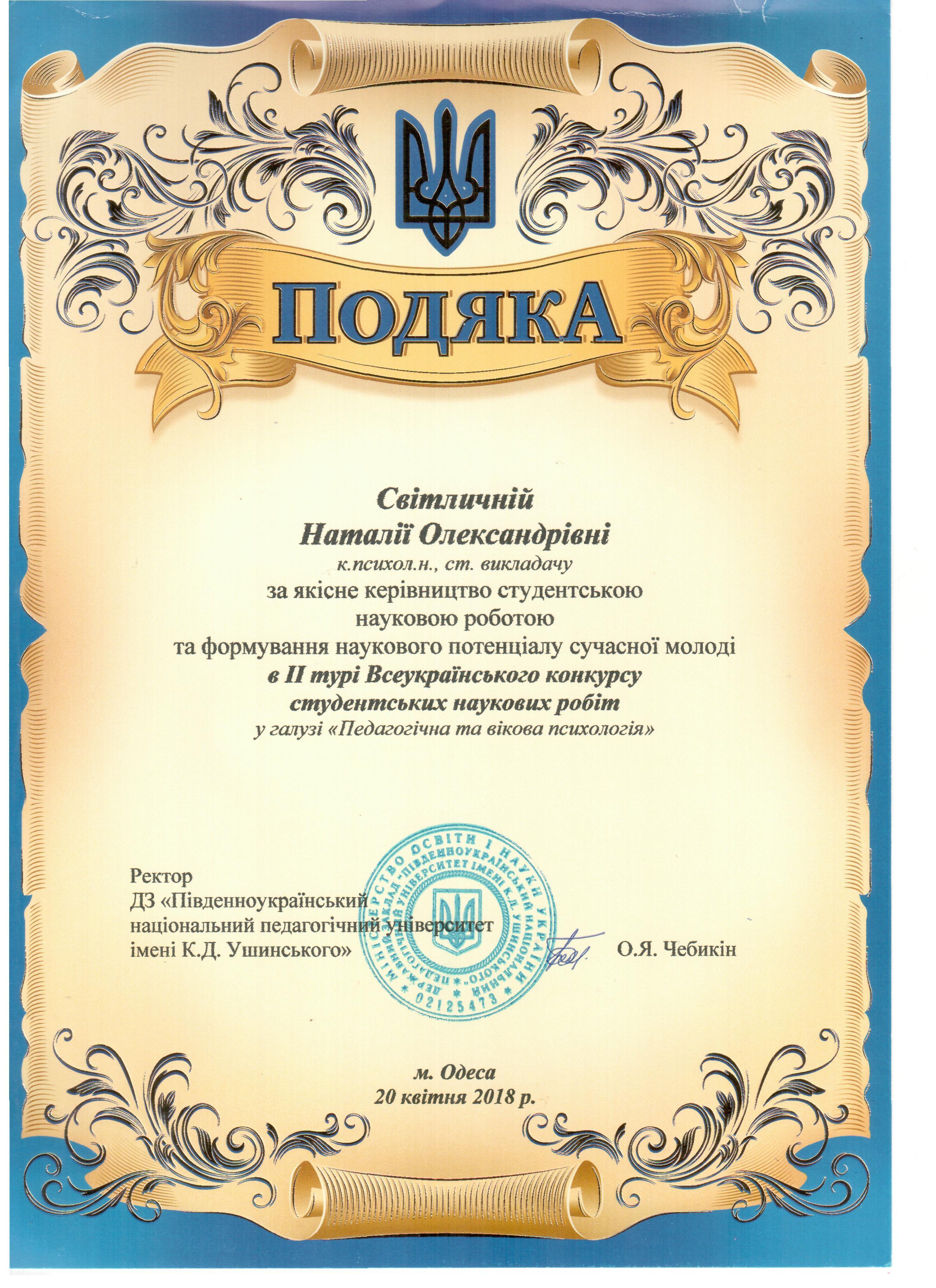 http://edu-mns.org.ua/img/news/7723/Podyaka.jpg