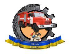 Заняття з відпрацюванням практичних навичок на базі аварійно-рятувального загону спецпризначення ГУ ДСНС України у Харківській області
