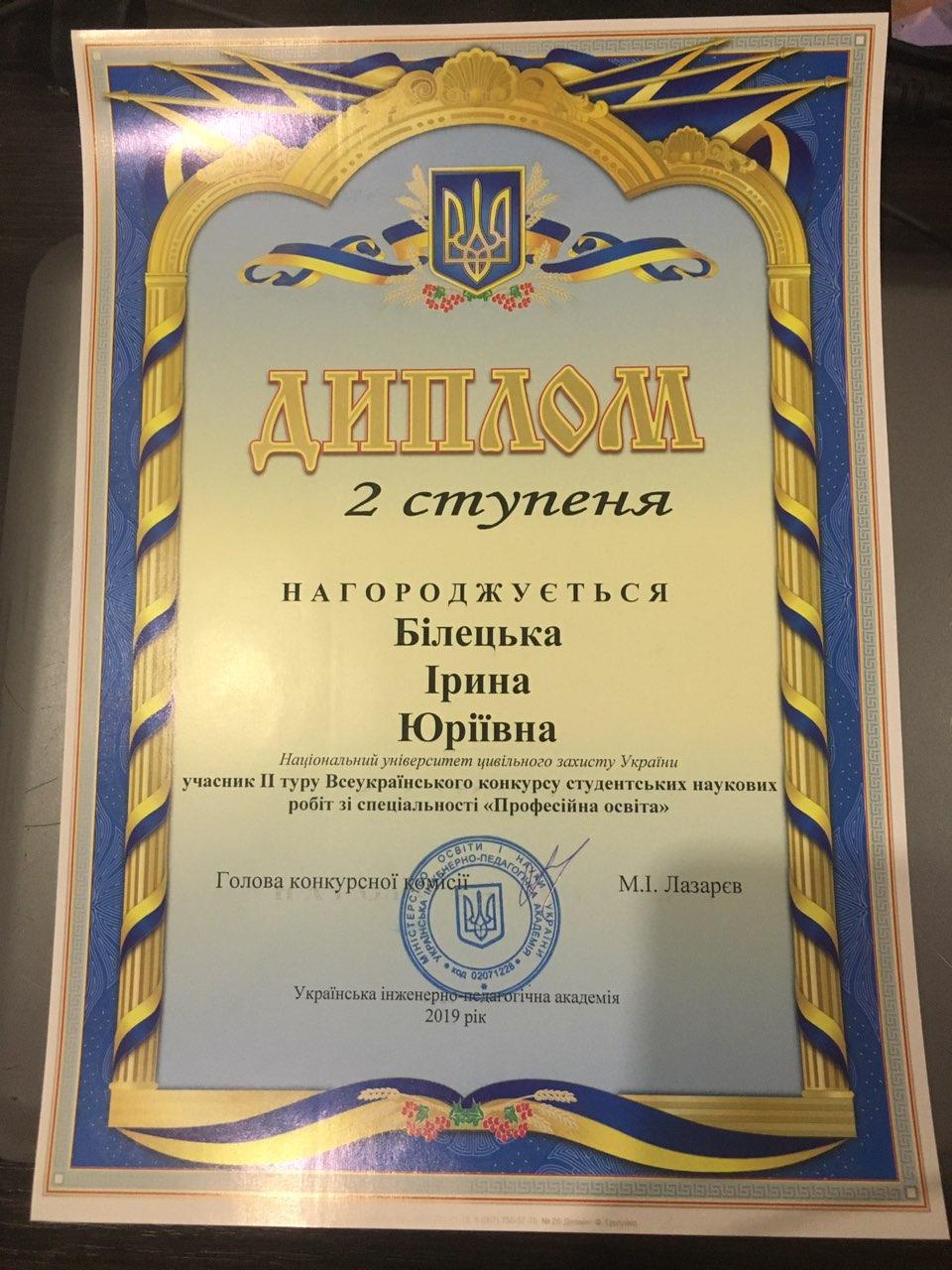 http://edu-mns.org.ua/img/news/8393/Bilec'ka.jpg
