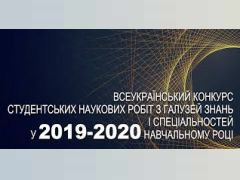 Національний університет – активний учасник Всеукраїнського конкурсу студентських наукових робіт з галузей знань і спеціальностей у 2019/2020 навчальному році!